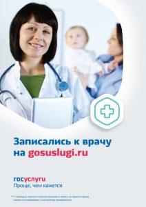 2 GU_poster_A5_vert_148,5x210_doctor-scenario_preview