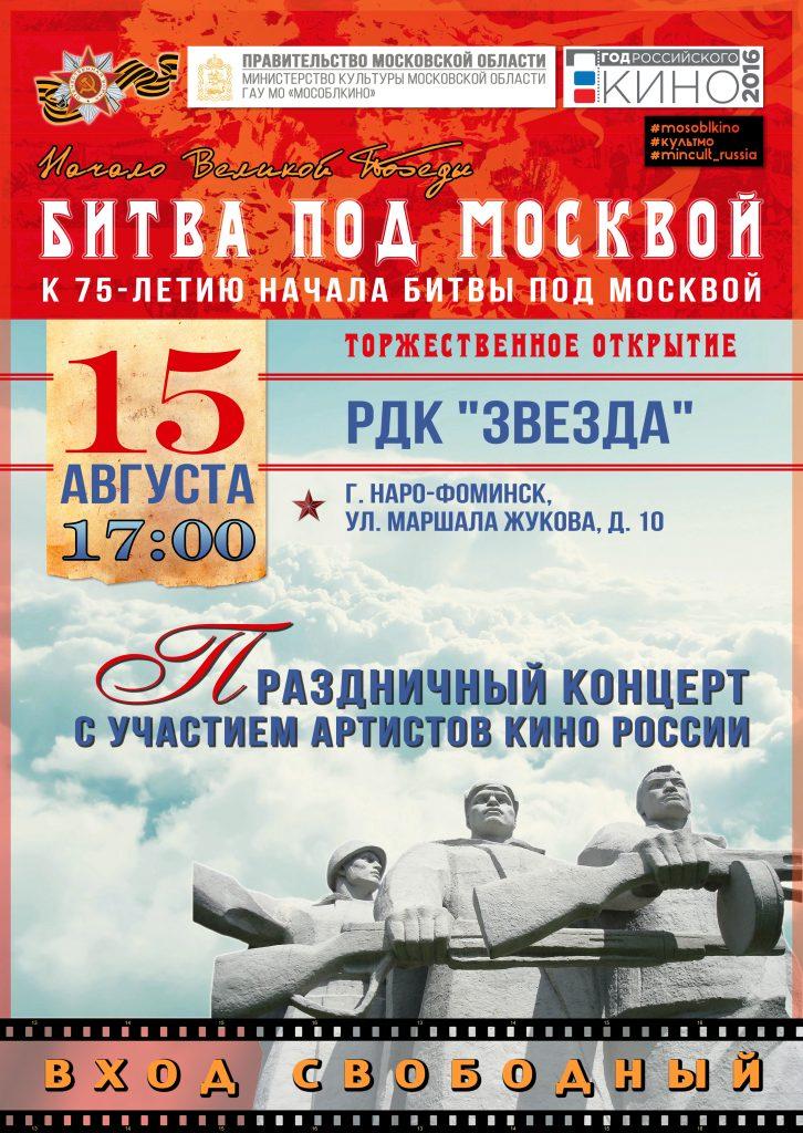 НАРОФОМИНСК(1)
