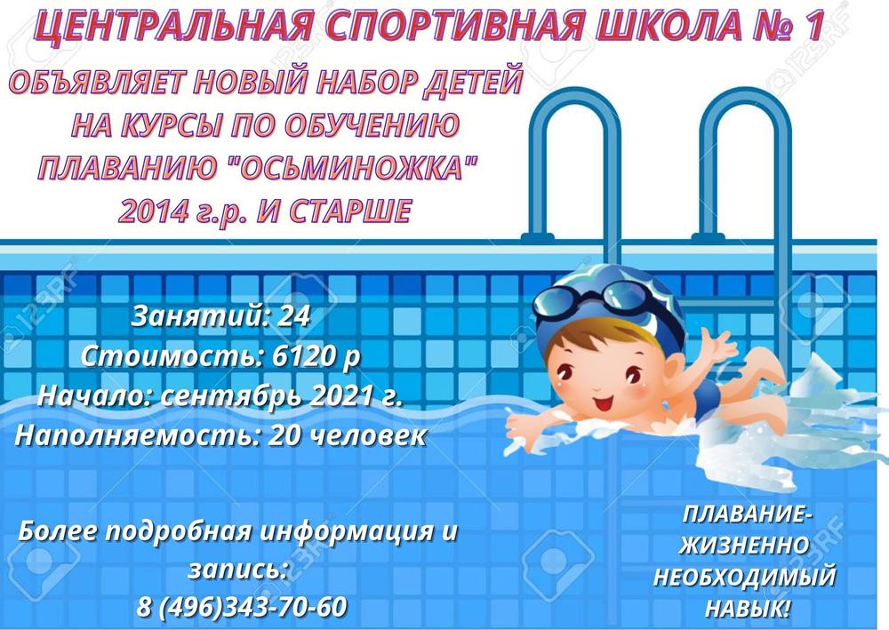 Плавание01