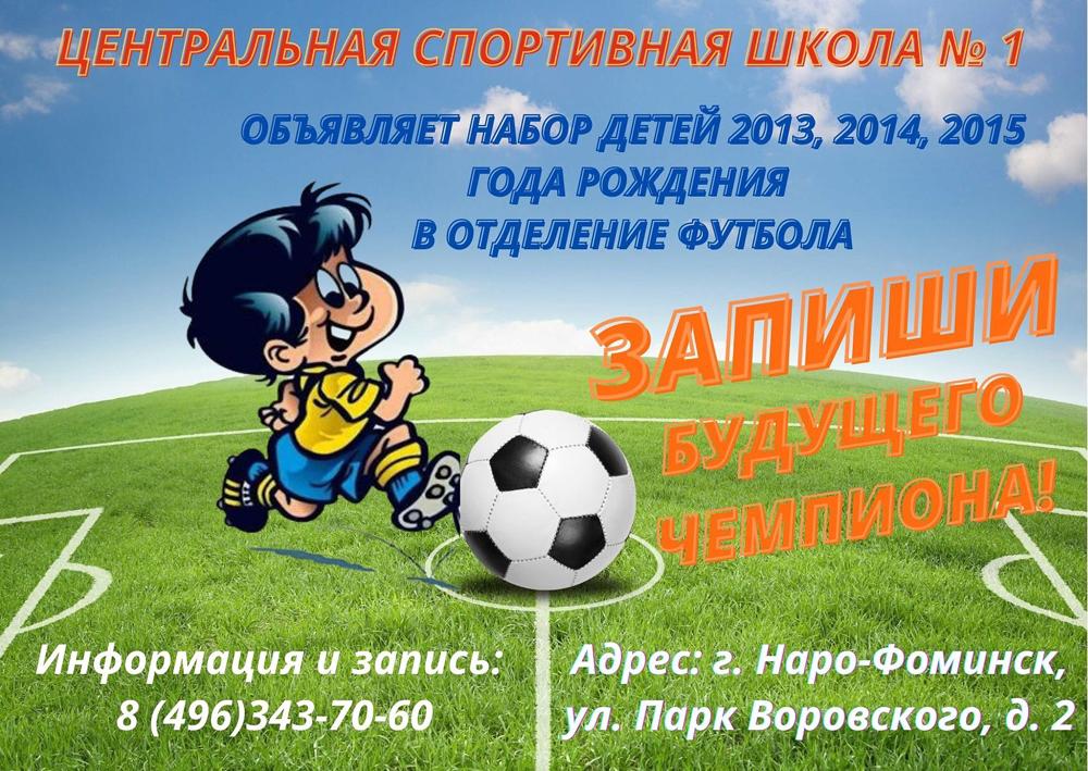 Футбол01
